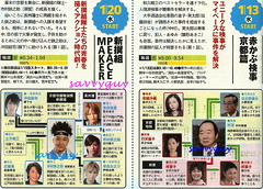 100113 TBS 赤かぶ検事 京都篇/0120 TBS 新撰組 PEACE MAKER