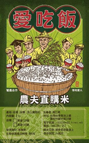 愛吃飯農夫直購貼紙-農麗大錦設計