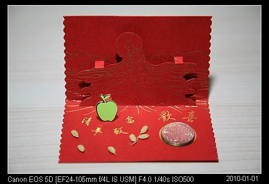 20100101P3慈濟的福慧紅包