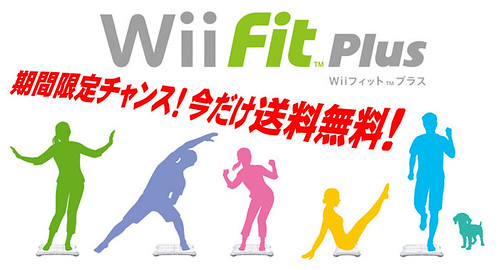 wiifitplus.jpg