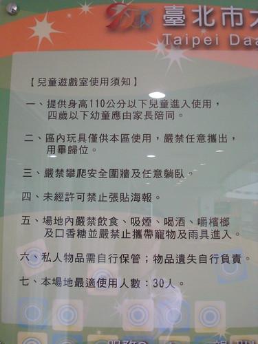 台北市大安運動中心