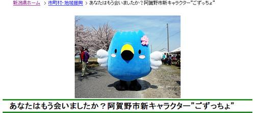 阿賀野市キャラクター「ごずっちょ」