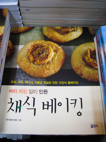 Korea's First Vegan Baking Book!