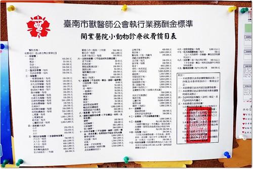 20091209「資訊」台南市獸醫師公會執業酬金標準~參考用