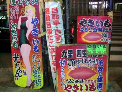 堂山町のファンキー焼芋屋