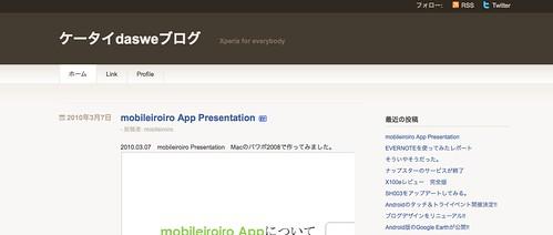 ケータイdasweブログ New design 2010.03.10