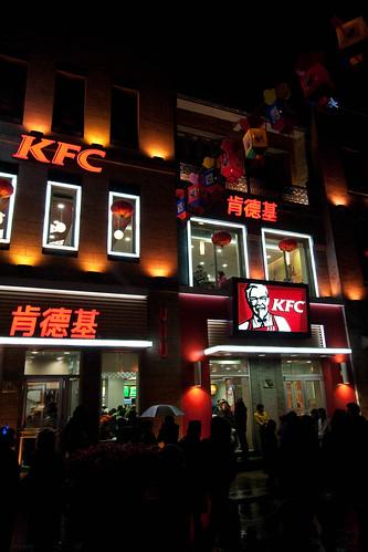 Chinese KFC (肯德基)