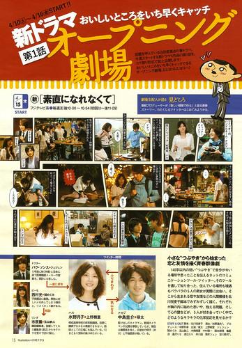 TV Guide (2010.4/16號) P.15
