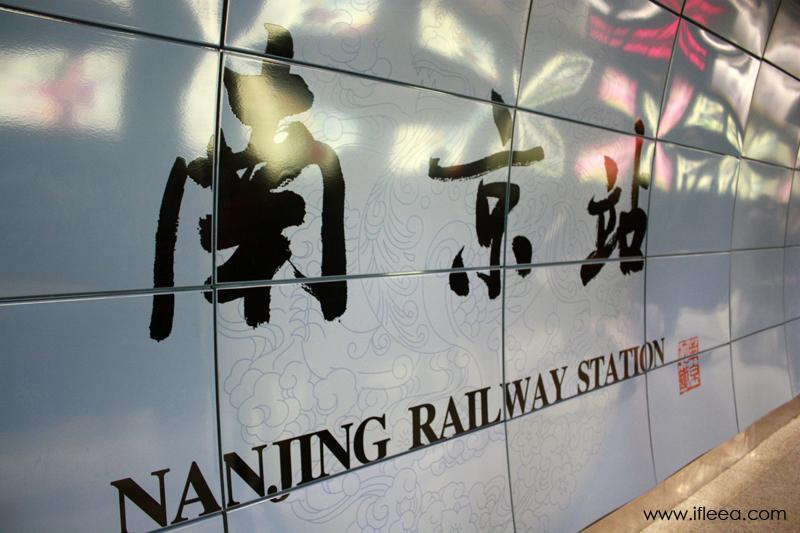03南京站