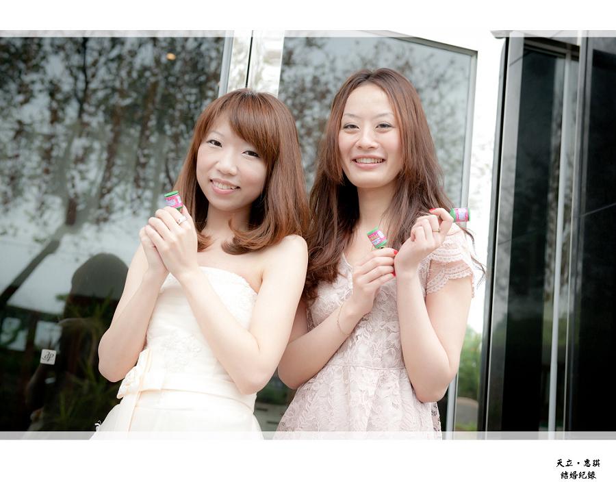 天立&惠琪_39
