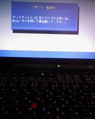 ThinkPad X31 リカバリ中