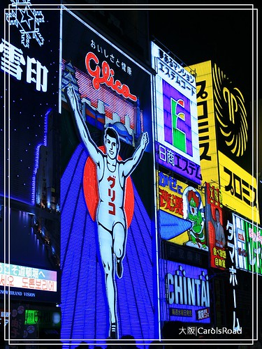 2009-12-11 大阪 008R