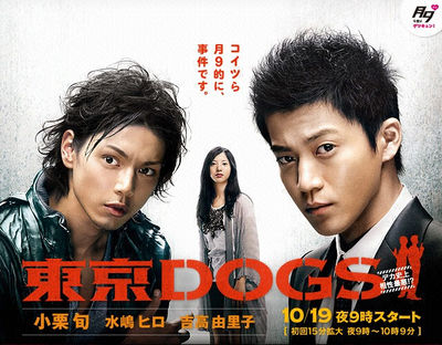 400px-Tokyo-Dogs-banner