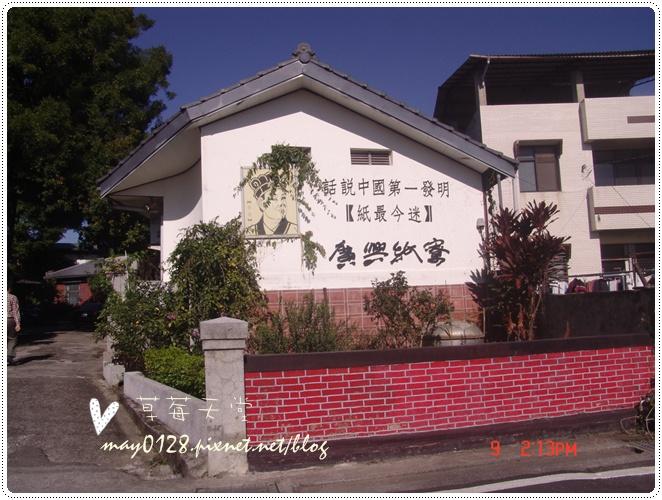 2010.01.09-1廣興紙寮