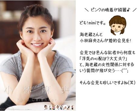 小林麻央 画像10