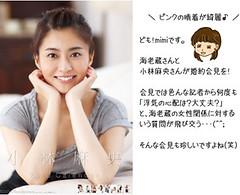 小林麻央 画像6