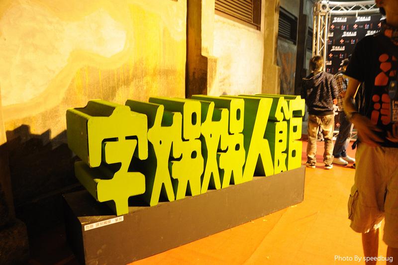好漢玩字節 (33).jpg