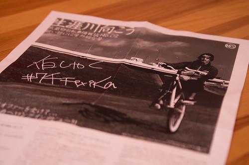武蔵野自転車情報誌 No.02