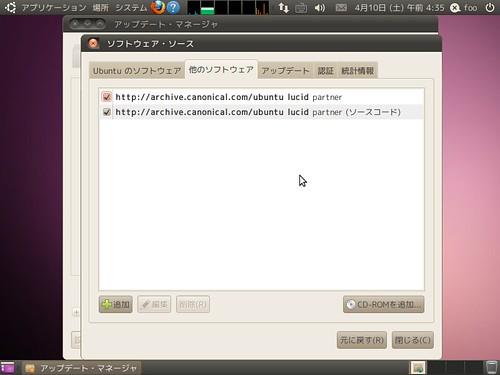 ubuntu10.04desktop_045