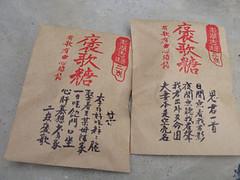 20100402-褒歌糖 (2)