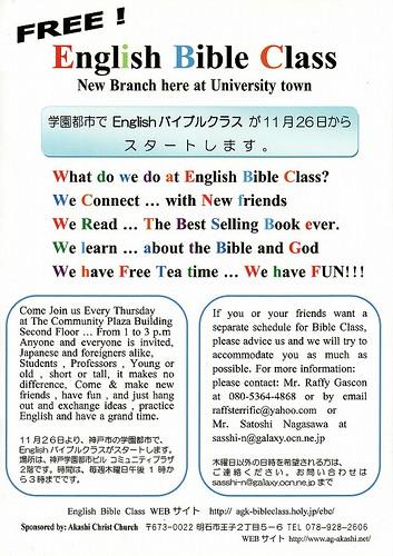 神戸学園都市でのEnglishバイブルクラスがスタートします。ちらし