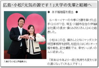 小松剛 結婚