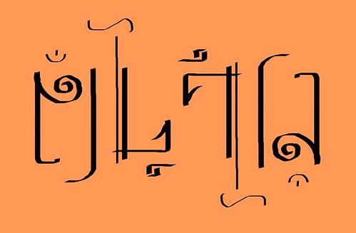 ambigram_hatupani