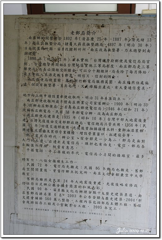 南庄老街 (7)