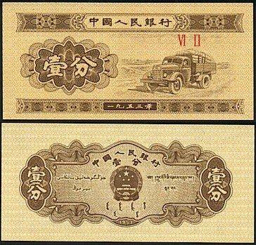 1 Fen Čína 1953