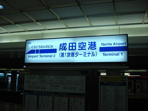 2010-02-15 東京之旅第一天 001