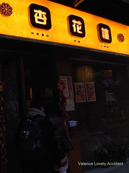 杏花樓02