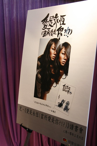 《愛是永恆(當所愛是你?!?)》讀書會 photographed by phenoix
