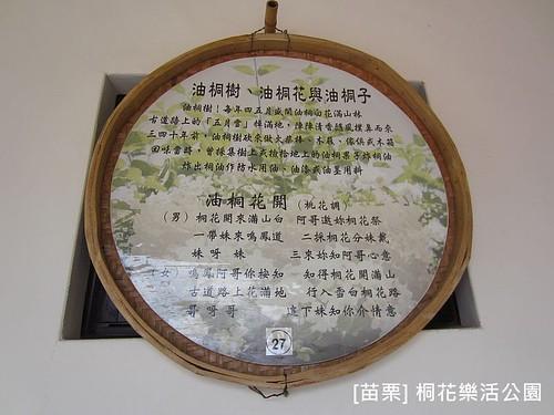 苗栗樂活桐花公園032