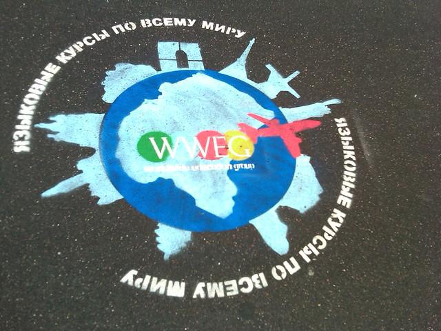 Thumbnail for Russian Graffiti Advertisements