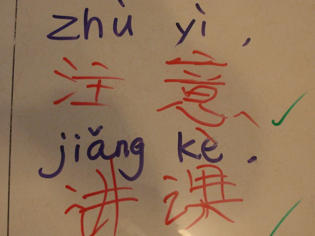 How we teach western kids to write Chinese character