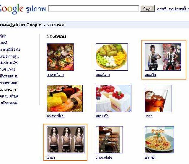 googleimagefial