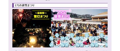 栃尾観光協会-とちお遊雪まつり