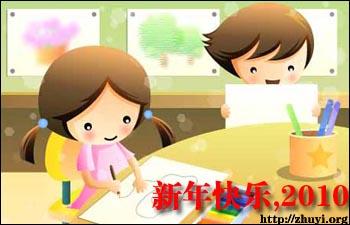 朱翊读书博客2010年春节状态说明