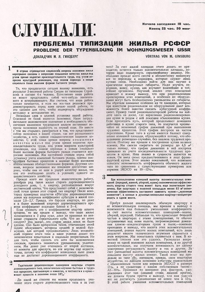 Доклад Гинзбурга