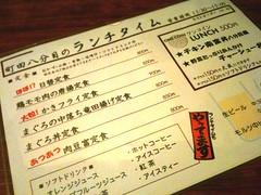 町田八分目のランチタイムメニュー