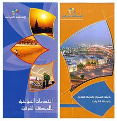 tourism guide covers (Musleh Jameel  ) Tags: travel shopping saudi arabia voyager  dammam