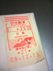 落札金額300円