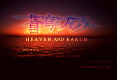 091223(2) - 大型企劃『蒼穹之戰神 HEAVEN AND EARTH』2010年正式啟動