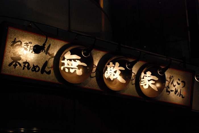2008 Tokyo trip