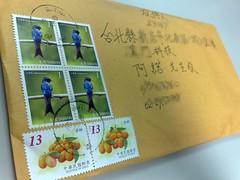 網購寄來的辛巴威幣包裝