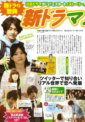 Weekly Television (2010.no15) P.11