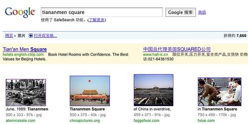 tiananmen square - Google 搜索