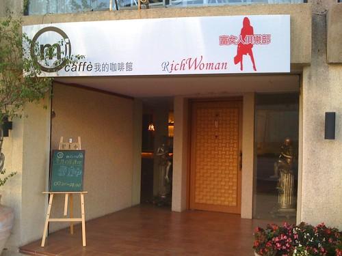 [高雄]mio caffè 我的咖啡館,門面