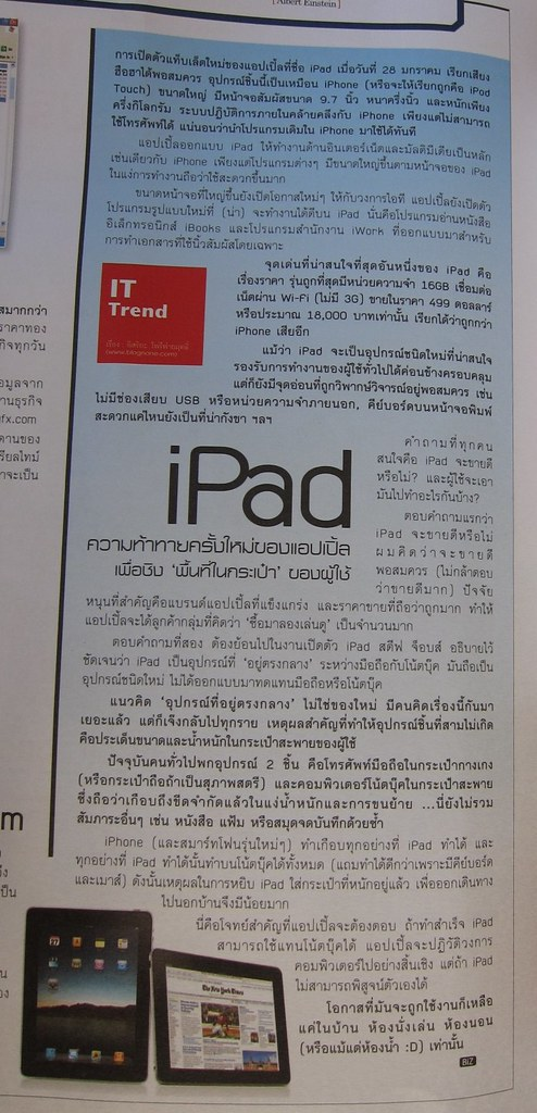 iPad article in GMBiz #3 issue