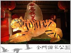 2010-元宵活動(朱子祠點燈)-02